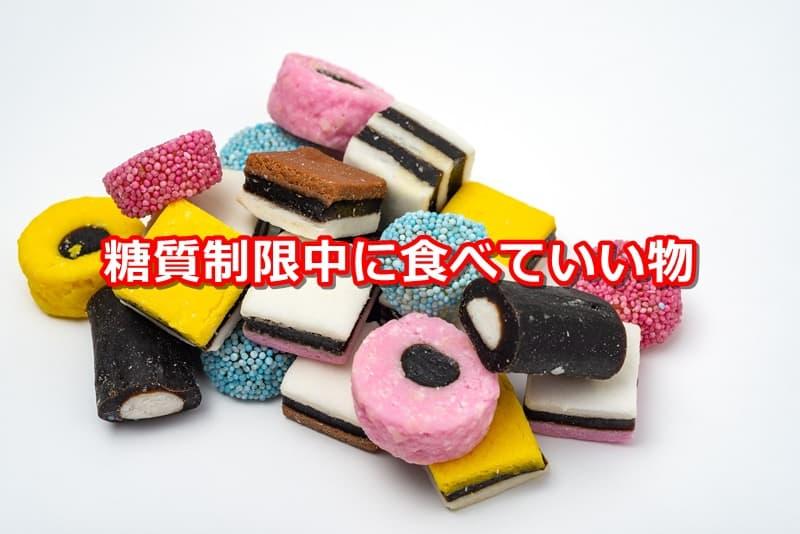 糖質制限中に食べていいもの一覧表