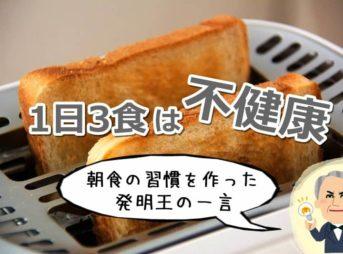 朝食抜きと一日三食ではどちらが健康?朝食の習慣を作った発明王の一言