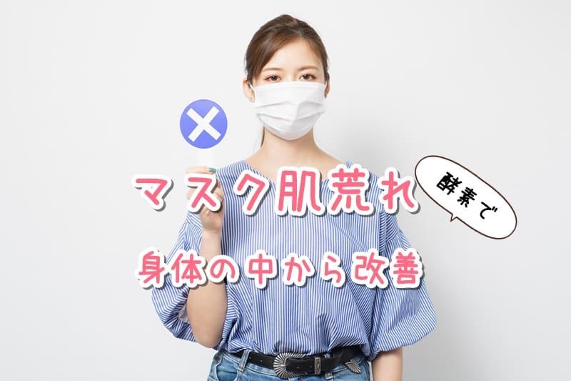「マスク肌荒れ」を酵素で身体の中から改善!息苦しいのはお肌も一緒?