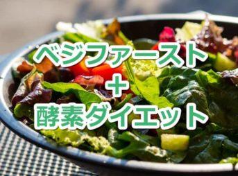 「酵素ダイエット&サラダから食べる」これで痩せなきゃ諦めて!